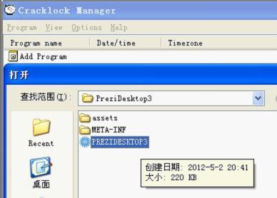 PreziV5.2.8 免费版_52z.com
