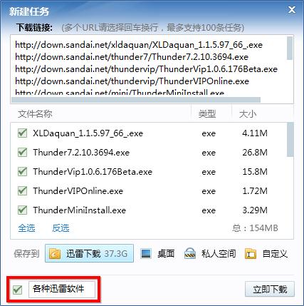 迅雷8V8.0 官方版_52z.com