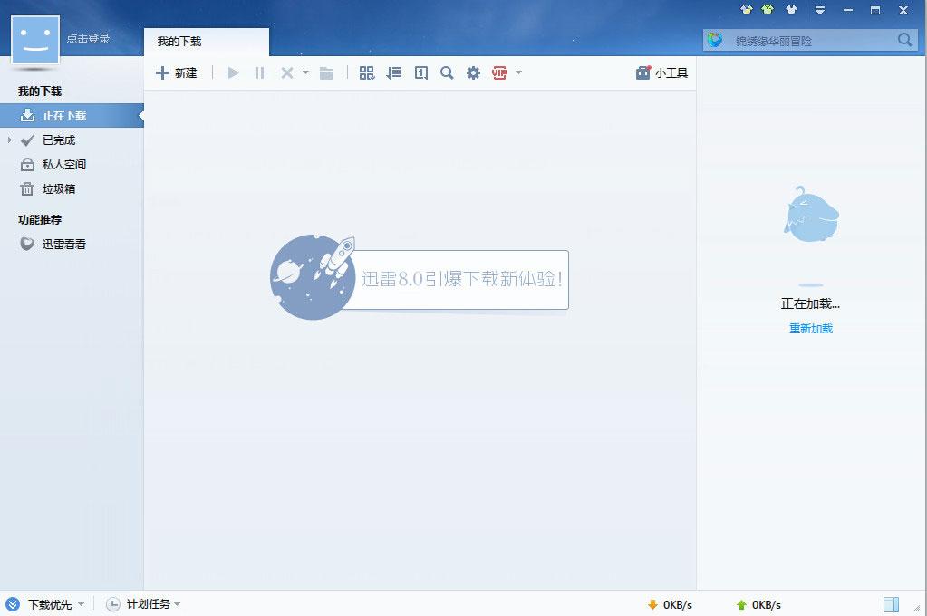迅雷8V8.0 破解版_52z.com