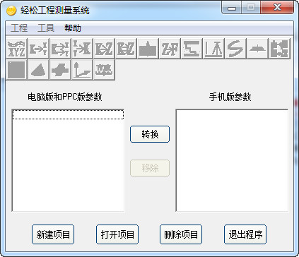 轻松工程测量系统V5.0 免费版_52z.com