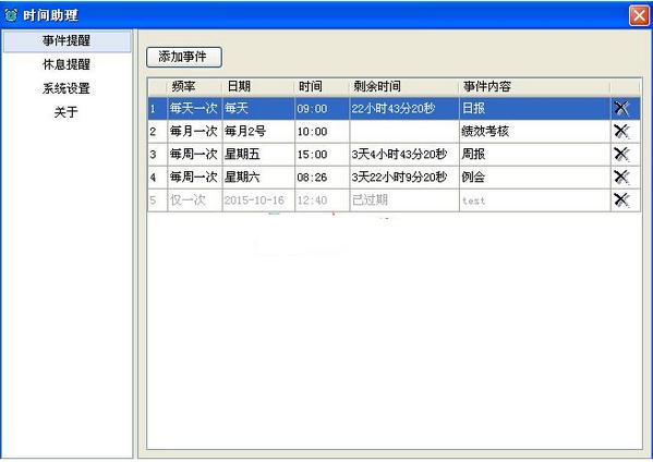 亿达时间助理V1.0.0.2 绿色版_52z.com