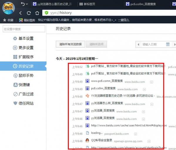 yy浏览器V3.9.4908.0 官方版_52z.com