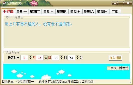 音乐定时播放与备忘V1.16.1.0 官方版_52z.com