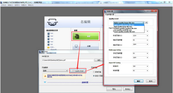 名编辑电子杂志大师V2.4.5.1 官方版_52z.com