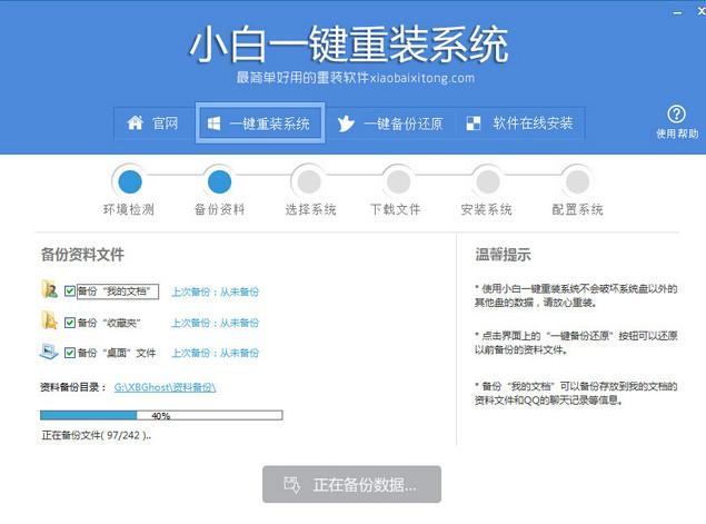 小白一键重装系统V10.0 官方版_52z.com