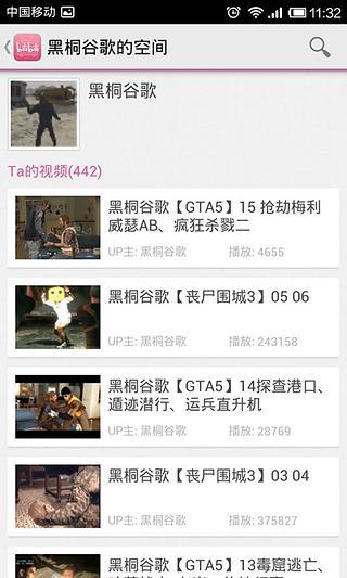 哔哩哔哩动画V4.12.1 安卓版_52z.com