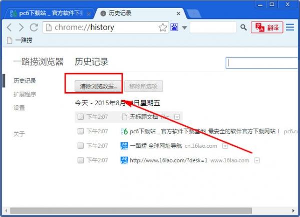 一路捞浏览器V1.5.1.0 官方版_52z.com