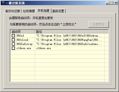 ORM一键还原系统V4.1.18.3 官方版_52z.com