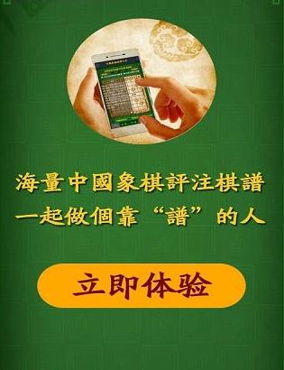 中国象棋棋谱大全V1.5.5 安卓版_52z.com