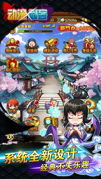 动漫剑客V1.0.301 ios版_52z.com