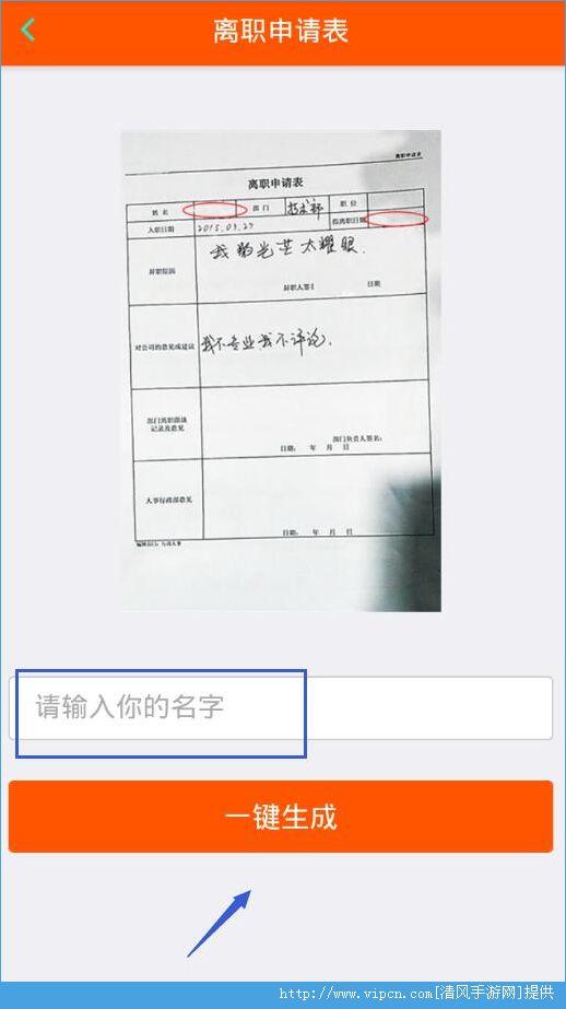 装B神器怎么制作离职申请表?装B神器离职申请表制作流程[多图]图片2
