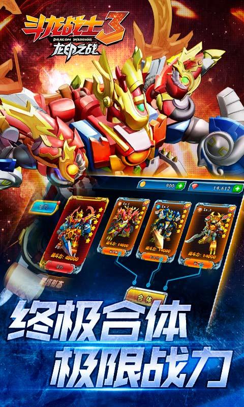 斗龙战士3龙印之战V1.0 安卓版_52z.com