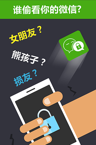 微信加密V1.1 安卓版_52z.com