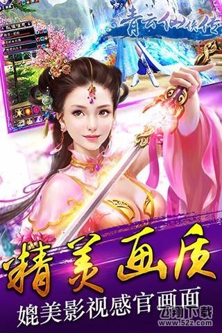 青云仙侠传V1.0.0 破解版_52z.com