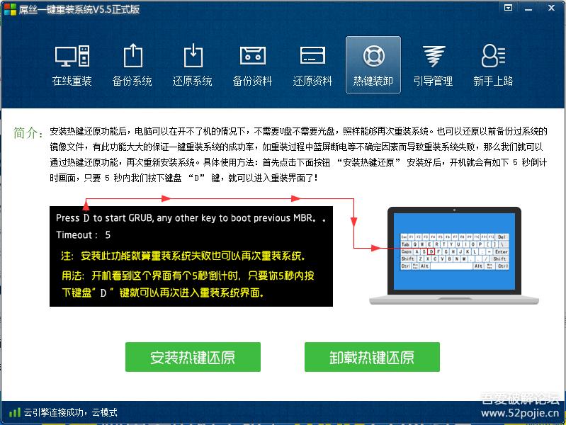屌丝一键换系统V5.5 正式版_52z.com