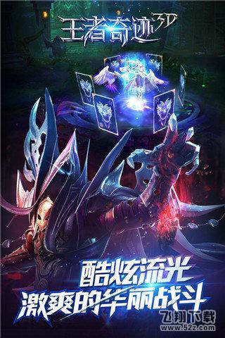 王者奇迹3D叉叉助手V2.2.3 安卓版_52z.com