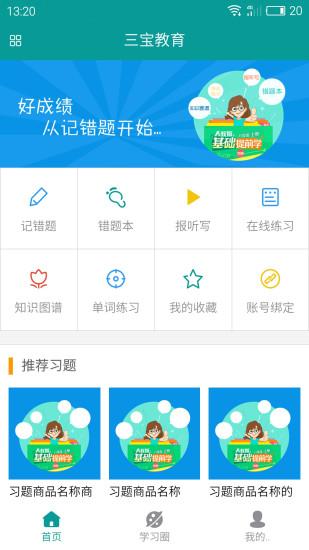 三宝教育V0.1.30 安卓版_52z.com