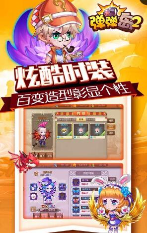弹弹岛2 V0.9.3 安卓版