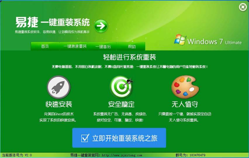易捷一键重装系统V6.8 官方版_52z.com