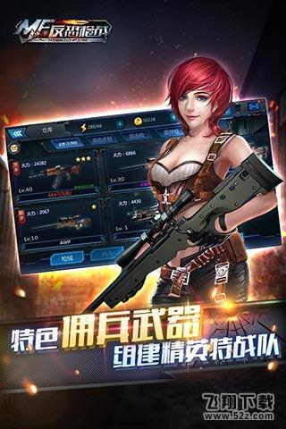 反恐枪战V1.0 安卓版_52z.com