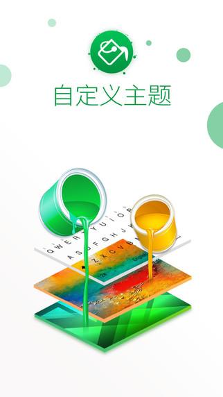 触宝手机输入法V2.8.0 ios版_52z.com