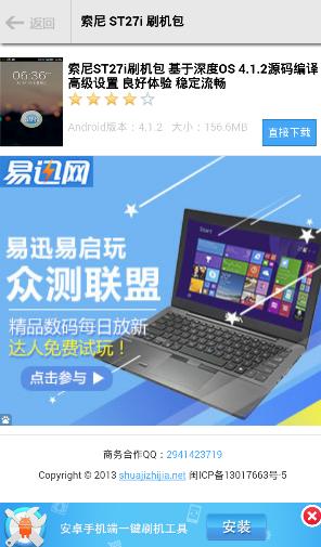 刷机之家V1.25 安卓版_52z.com