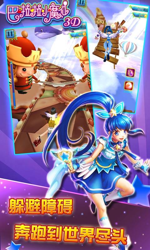 巴啦啦小魔仙3DV1.04 安卓版_52z.com
