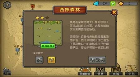 联盟守卫军V1.1 安卓版_52z.com