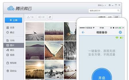 腾讯微云V2.4.0.1196 官方版_52z.com