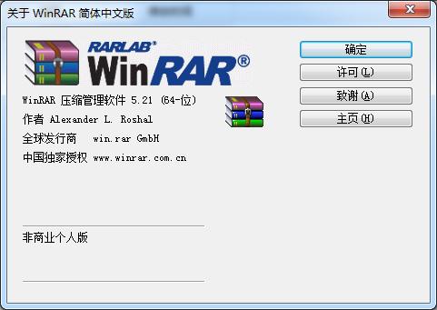 WinRAR 64位中文破解版V5.31 正式版_52z.com