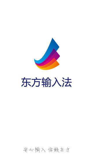 东方输入法 1.3.0 iPhone版
