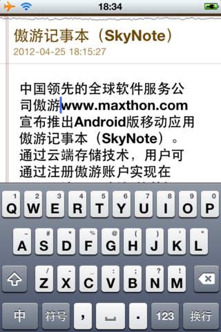 傲游记事本 1.0 iPhone版
