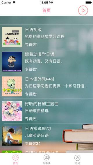 日语学霸君 1.0 iPhone/iPad版