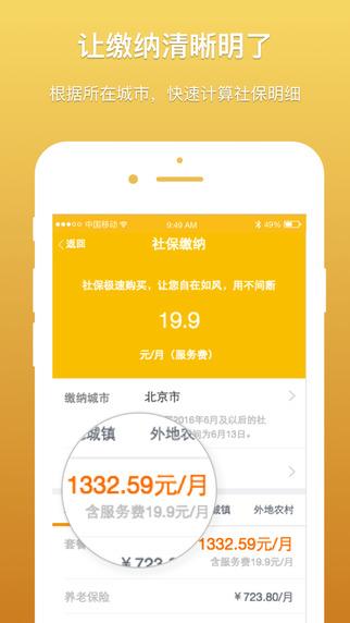 香蕉社保 1.0 iOS版