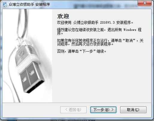 众博立收银助手V2.0.2 官方版_52z.com