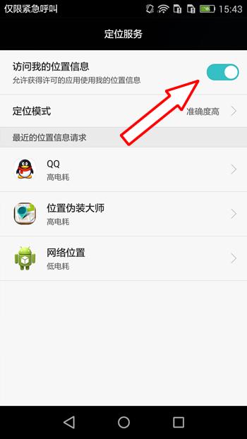 位置伪装大师app下载