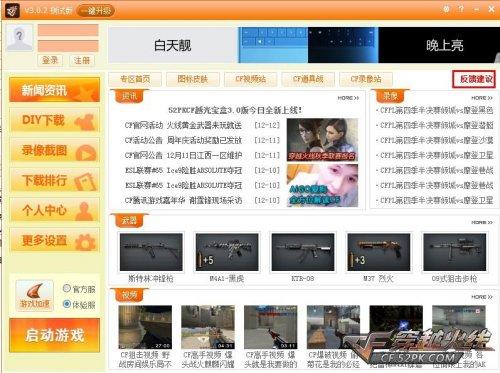 CF越光宝盒V3.0正式上线开放下载