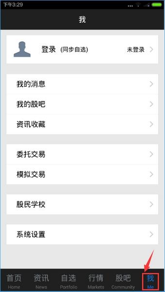 东方财富网手机版官网下载