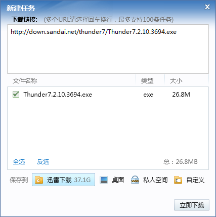 迅雷7V7.9.44.5056 官方版_52z.com