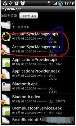 RE管理器(Root Explorer)
