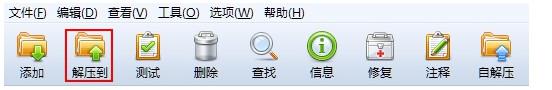 2345好压V5.9.6.10833 官方版_52z.com