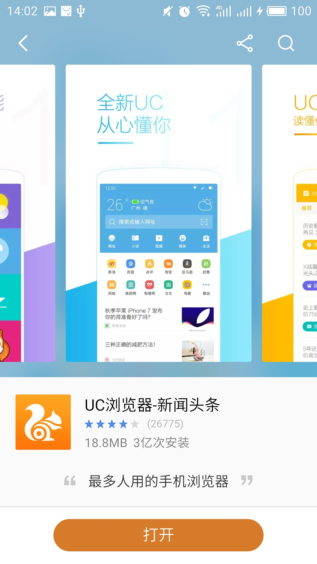 手机uc浏览器#下载