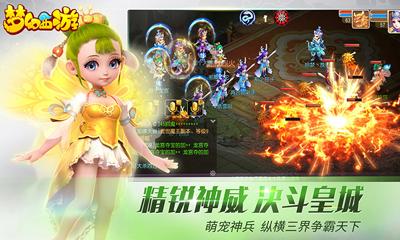 梦幻西游V1.17.0 安卓版_52z.com