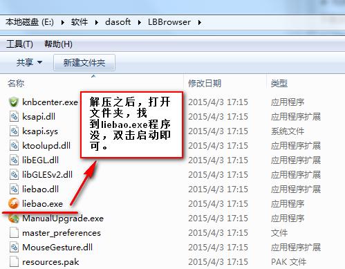 猎豹安全浏览器V5.3.108.13212 官方版_52z.com