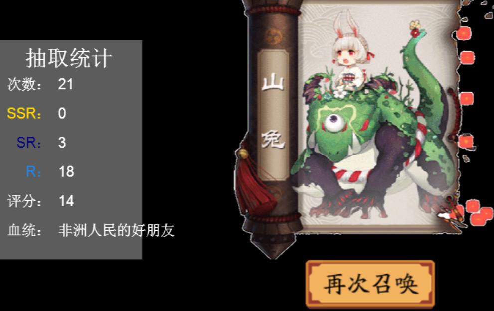 阴阳师抽卡模拟器_52z.com
