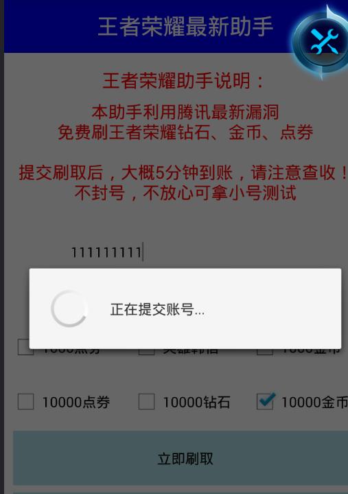 王者荣耀刷金币最新助手V1.0 破解版_52z.com