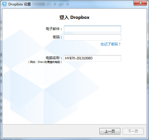 Dropbox(网络文件同步)V3.12.6.0 官方英文安装版_52z.com