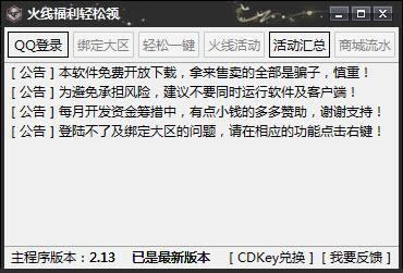 穿越火线福利轻松领V2.36 最新免费版_52z.com