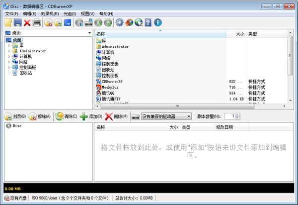 CD\DVD刻录中文版