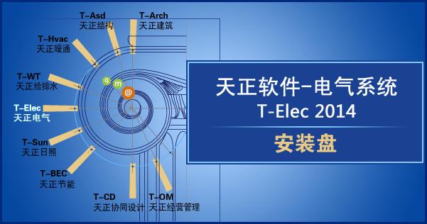 天正电气2014正式版 官方正式版